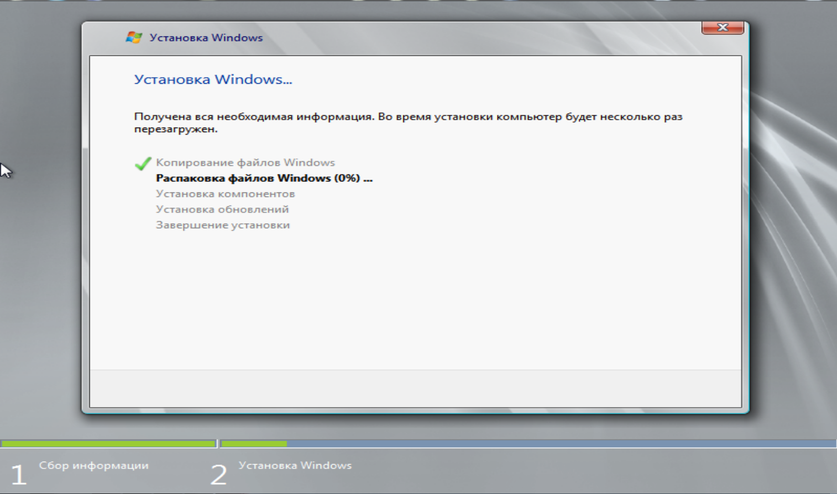 Начнётся установка Windows Server
