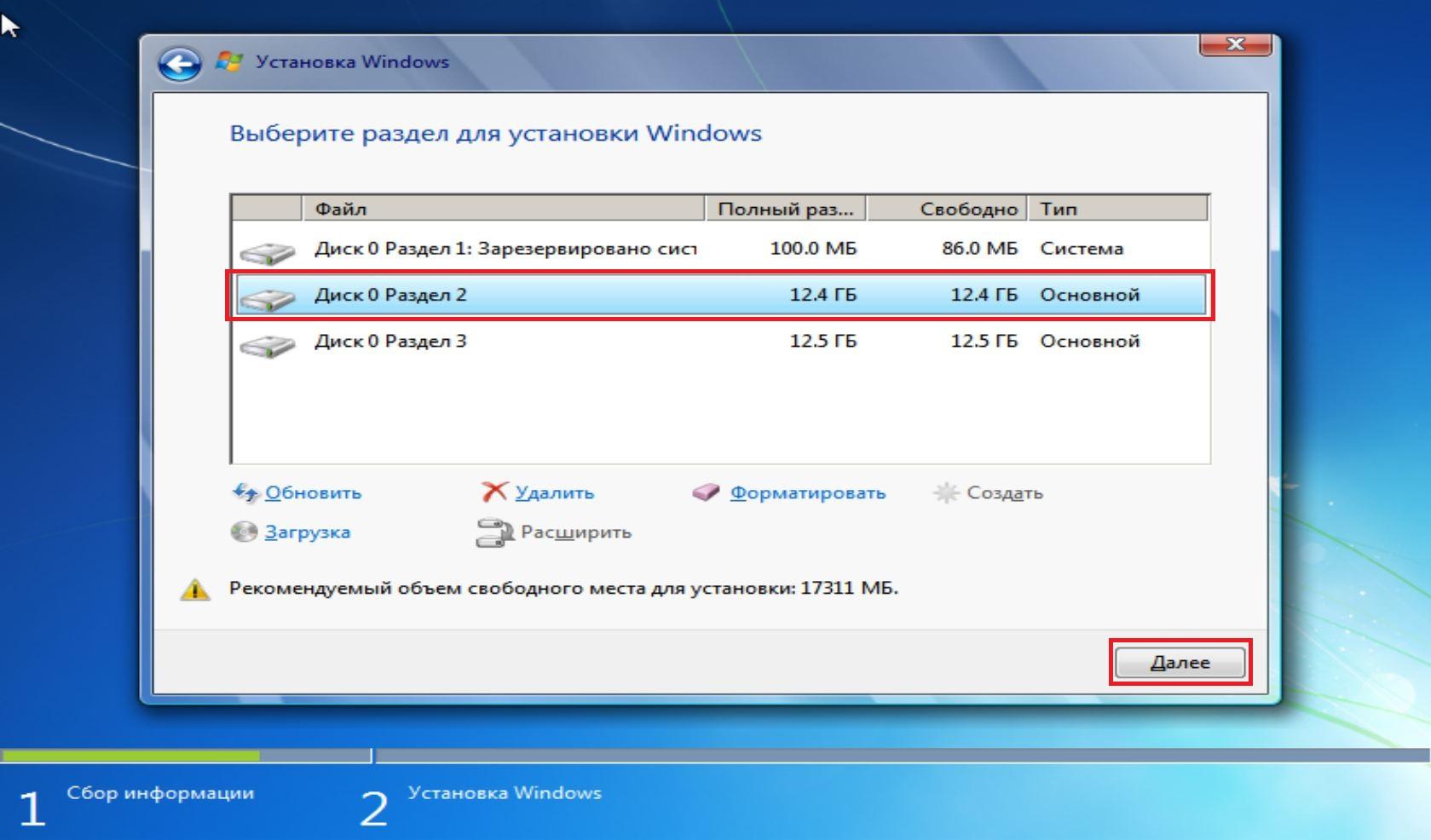 Разметка завершена Windows 7
