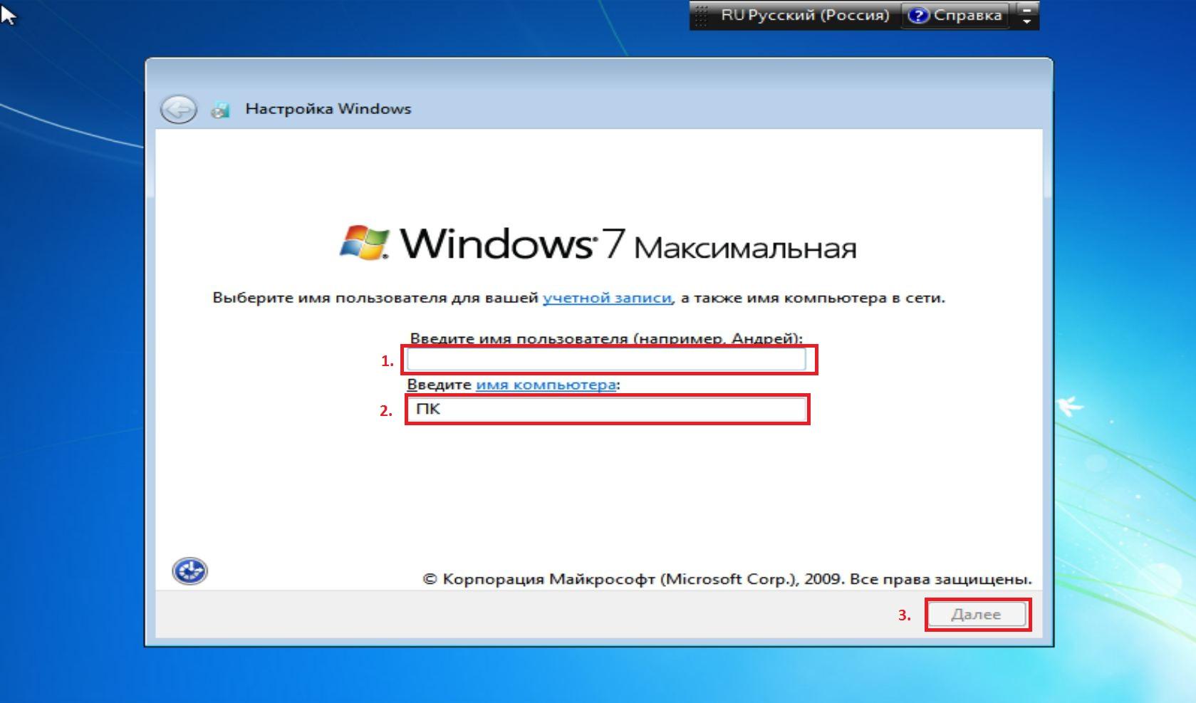 Имя пользователя и имя компьютера Windows 7