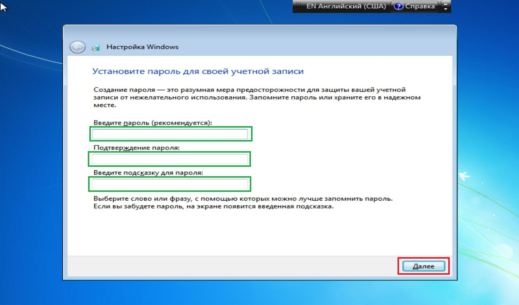 Пароль Windows 7