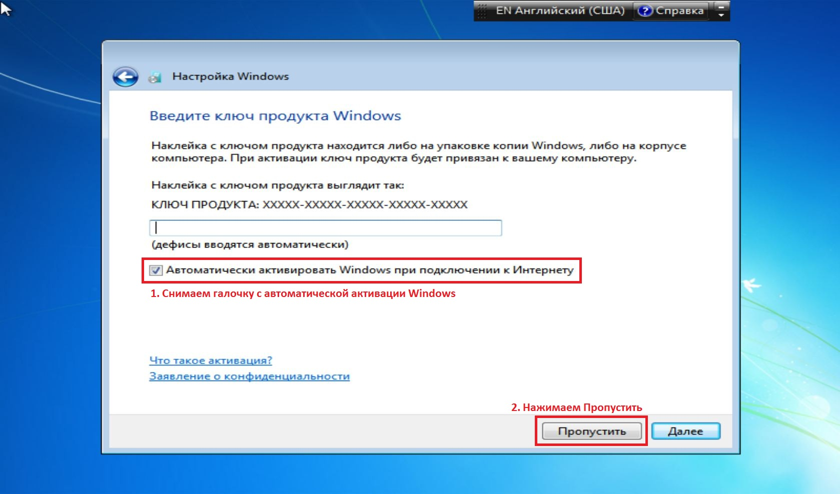 Окно активации Windows 7
