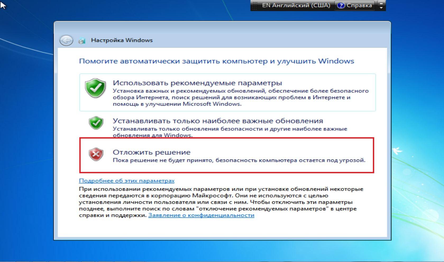 Настройки безопасности Windows 7