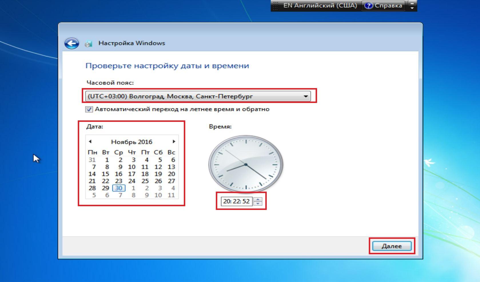 Часовой пояс в Windows 7