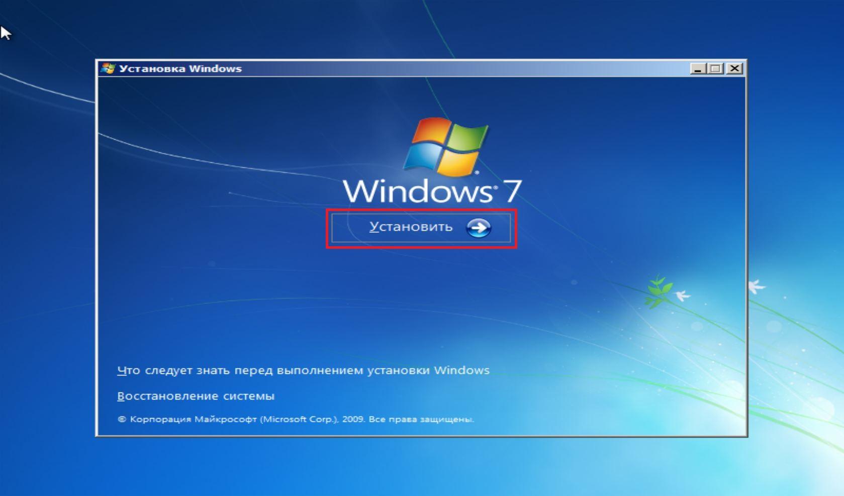 Нажмите установить для начала установки Windows 7