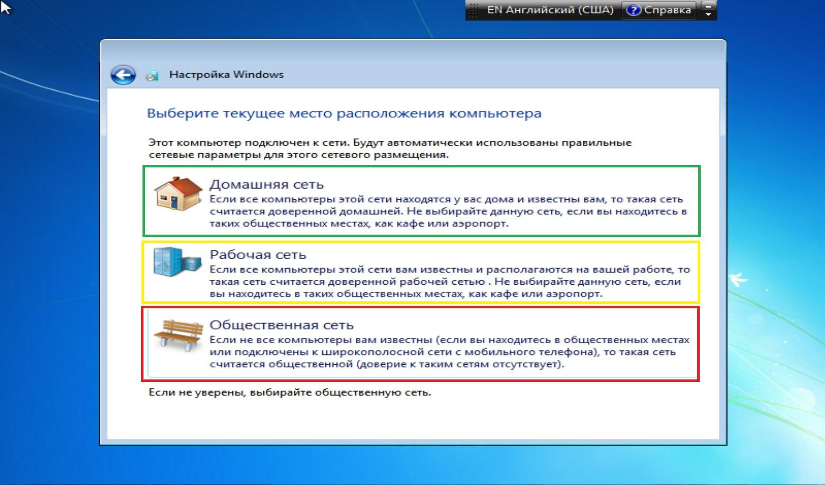 Выбор подключения Windows 7
