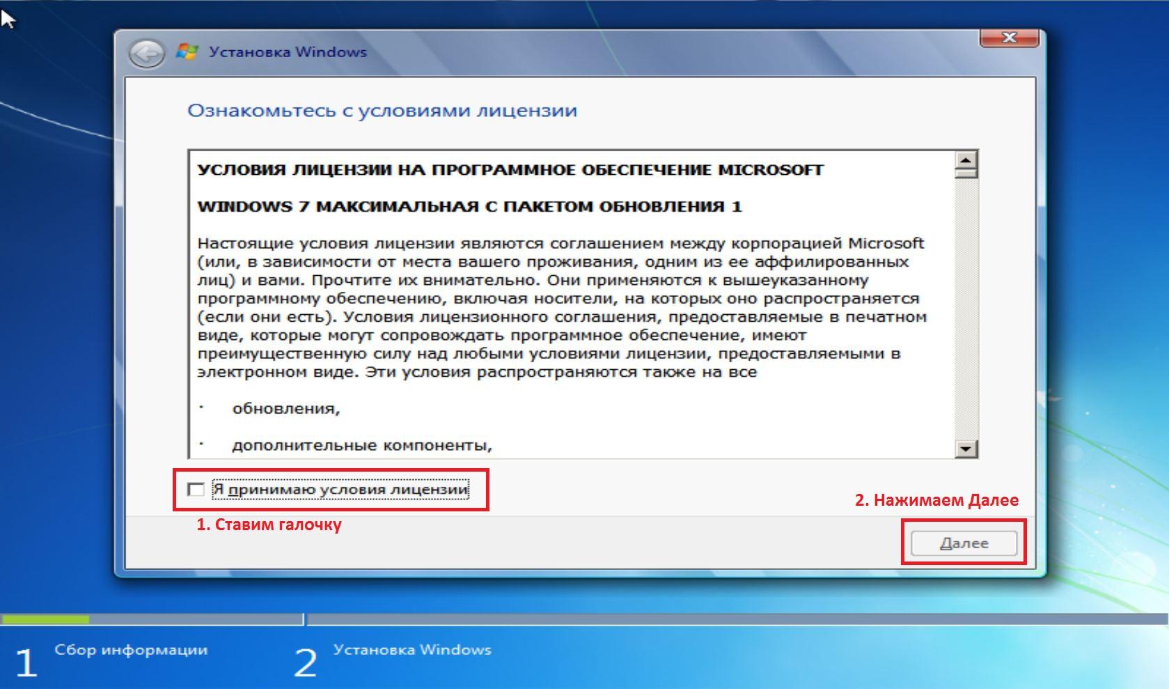 Windows 7 лицензионное соглашение