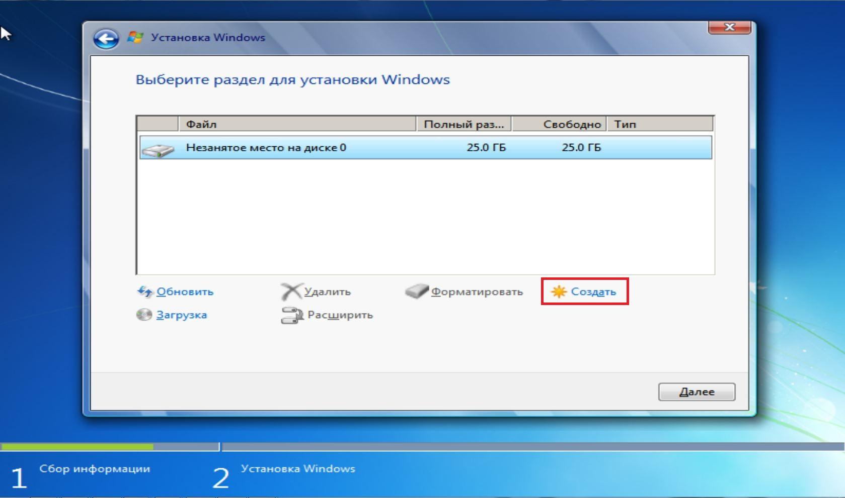 Создание диска в Windows 7