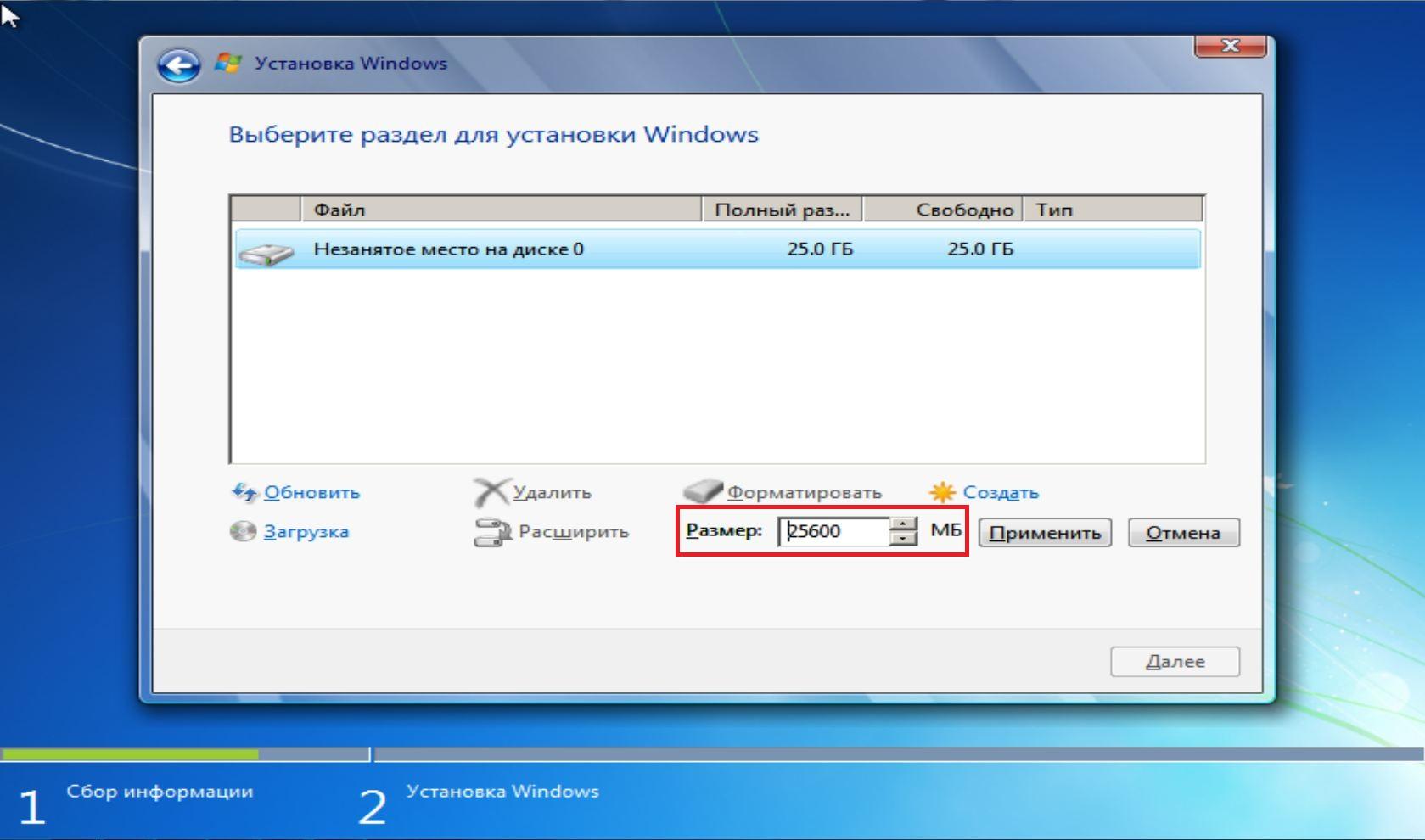 Настройка диска в Windows 7