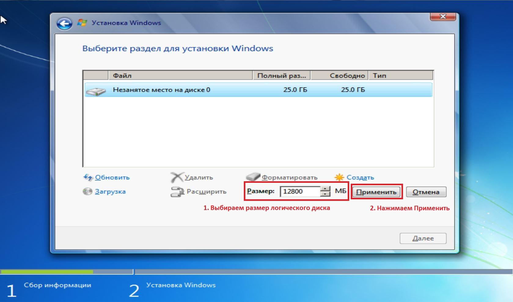 Разметка диска в Windows 7