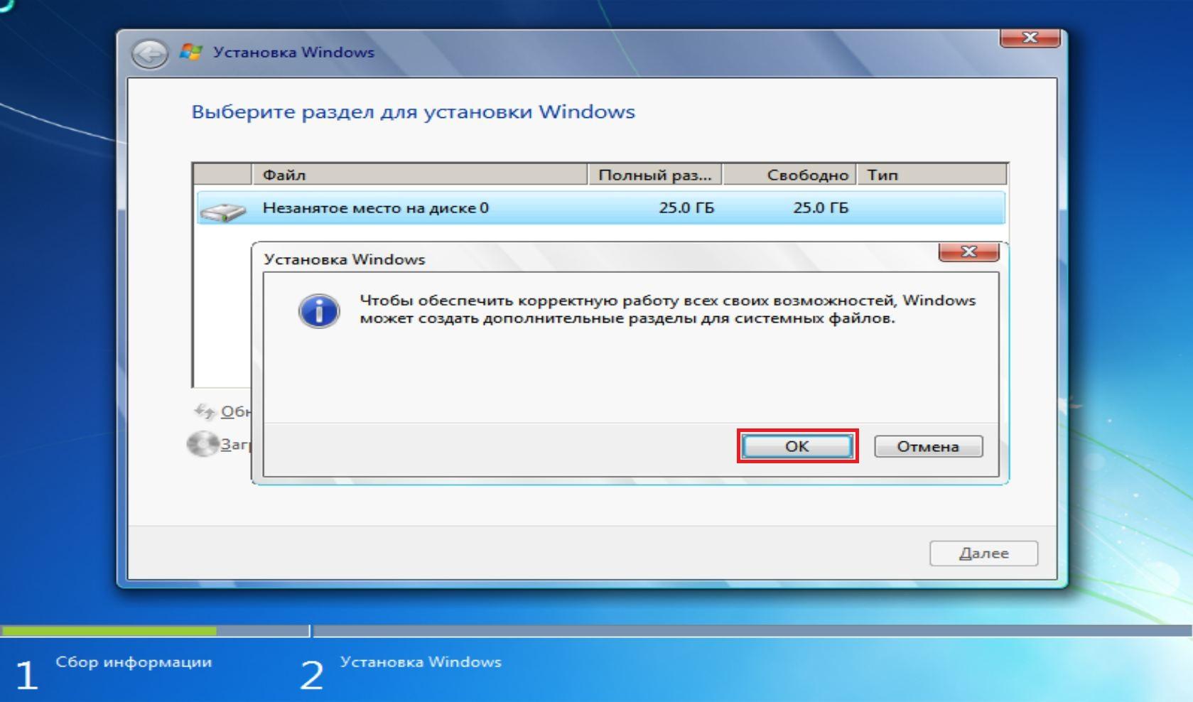 Разметка диска Windows 7