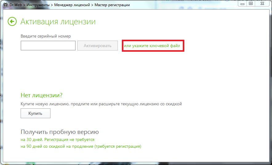 """Выберите """"или укажите ключевой файл"""""""