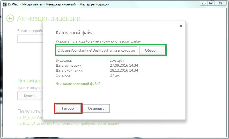 После указания файла лицензии нажмите готово