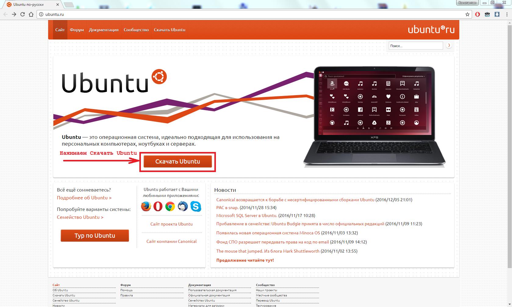 Нажмите Скачать Ubuntu