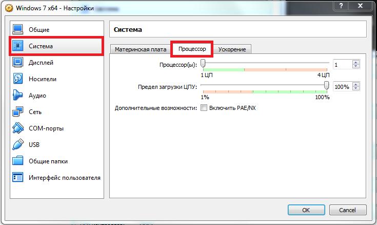 Система, вкладка Процессор