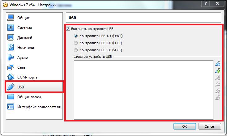 Настройки подключения USB
