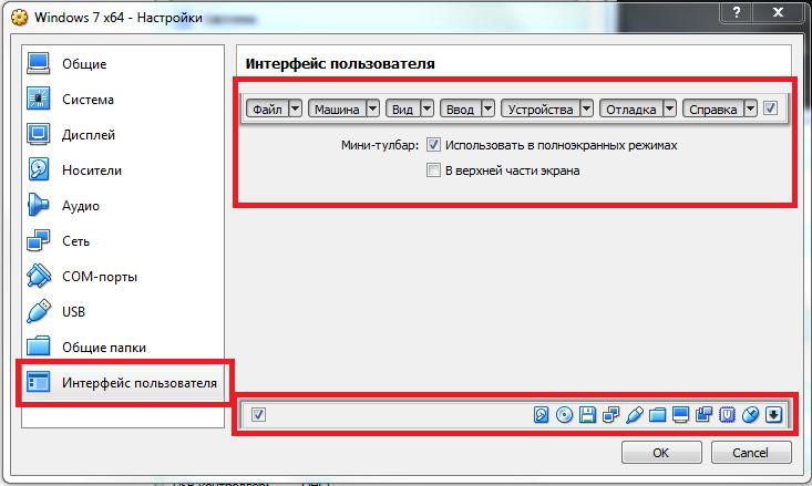 Настройки интерфейса пользователя