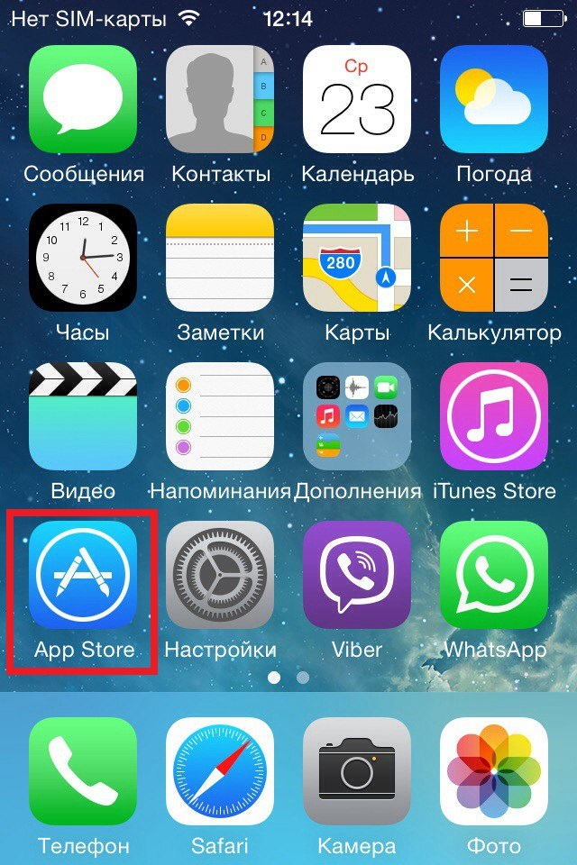 Как установить приложения на 4 айфон [PUNIQRANDLINE-(au-dating-names.txt) 36