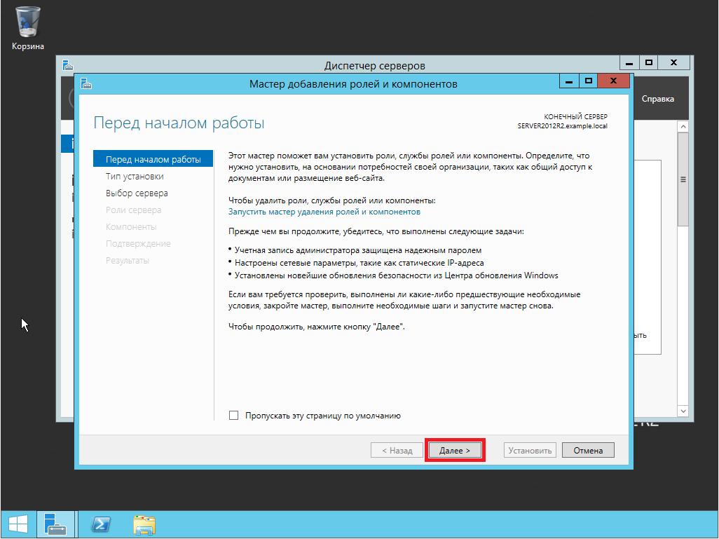 Установка и настройка DHCP-сервера на Windows Server 2012 R2