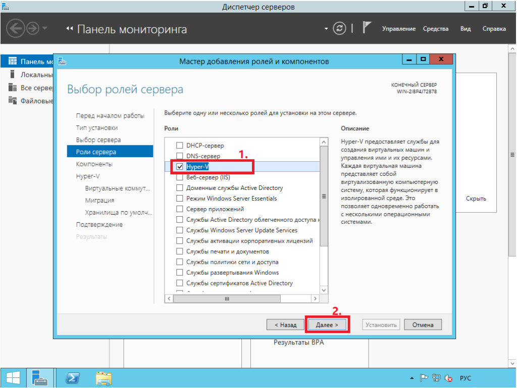 enable windows active directory and user access controls essay