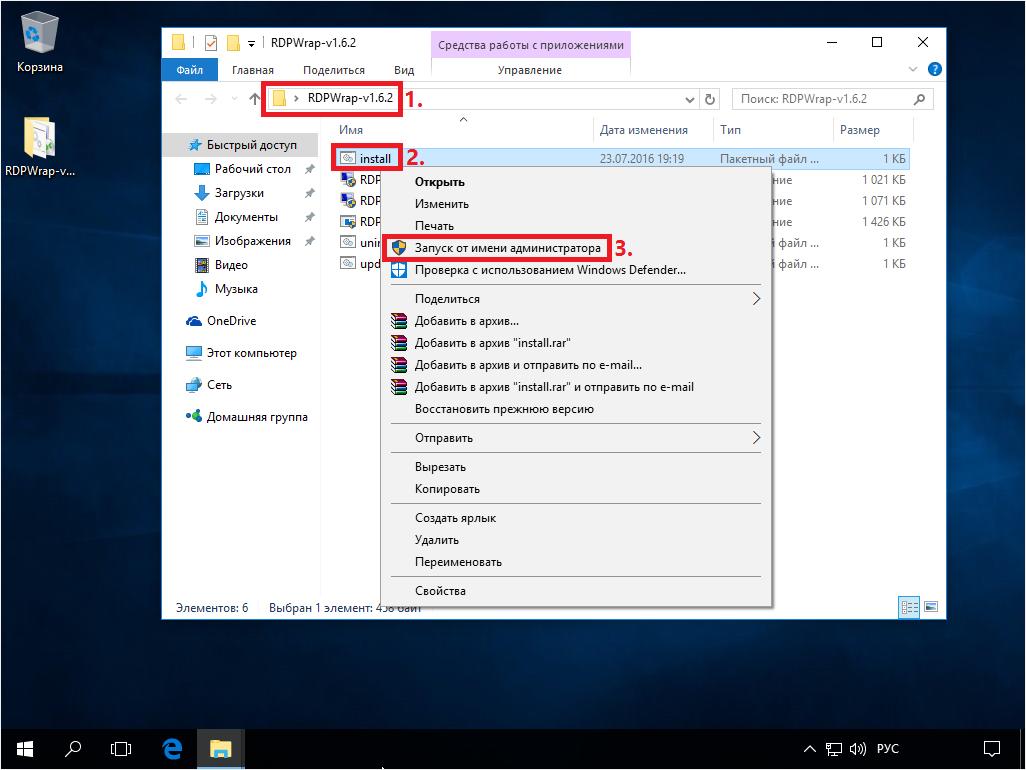 Настройка терминального сервера на Windows 10 | Lyapidov